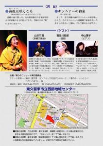 楯岡真弓語りのコンサート