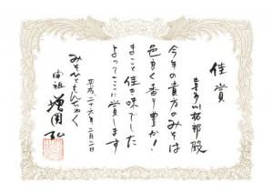 味噌表彰状20140203_22002695_0015